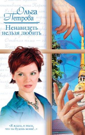 Ольга Петрова. Ненавидеть нельзя любить