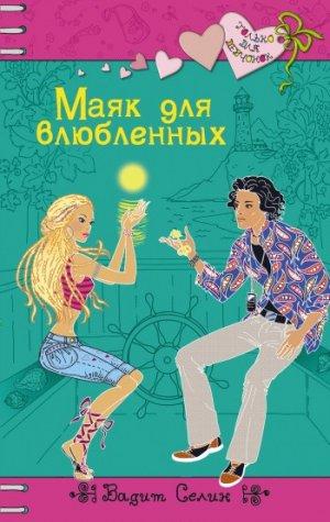 Вадим Селин. Маяк для влюбленных