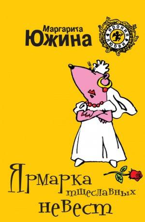 Маргарита Южина. Ярмарка тщеславных невест