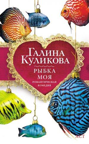 Галина Куликова. Рыбка моя