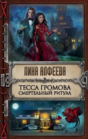 Лина Алфеева. Тесса Громова. Смертельный ритуал