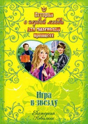 Екатерина Неволина. Игра в звезду