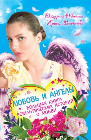 Екатерина Неволина. Перышко из крыла ангела