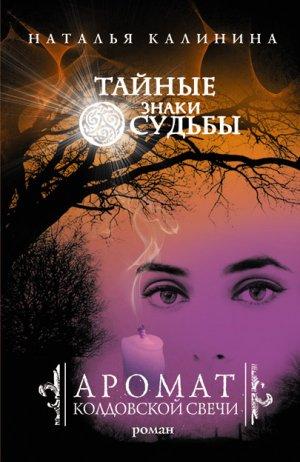Наталья Калинина. Аромат колдовской свечи