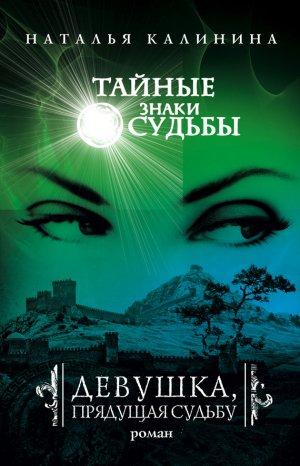 Наталья Калинина. Девушка, прядущая судьбу