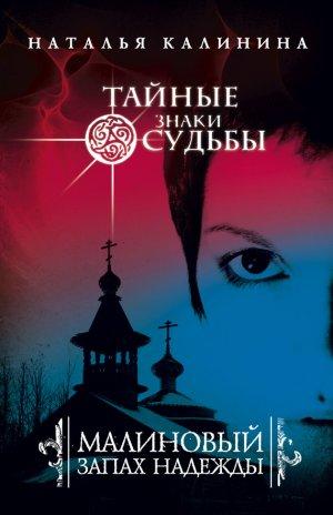 Наталья Калинина. Малиновый запах надежды