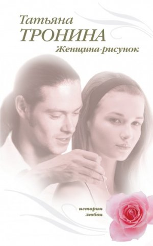 Татьяна Тронина. Женщина-рисунок