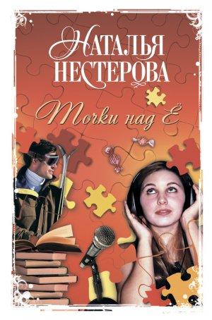 Наталья Нестерова. Точки над Ё