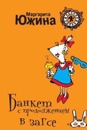 Маргарита Южина. Банкет с продолжением в ЗАГСе