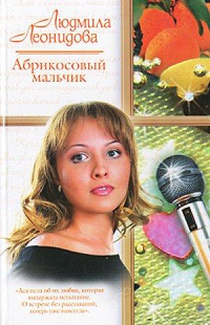 Людмила Леонидова. Абрикосовый мальчик