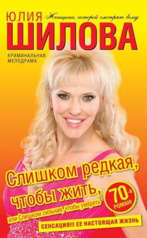 Юлия Шилова. Слишком редкая, чтобы жить, или Слишком сильная, чтобы умереть