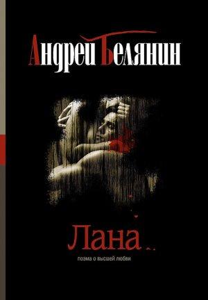 Андрей Белянин. Лана