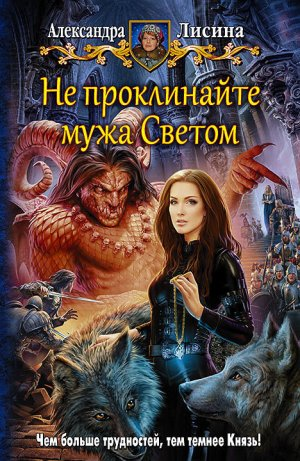 Александра Лисина. Не проклинайте мужа Светом
