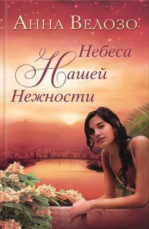 Анна Велозо. Небеса нашей нежности