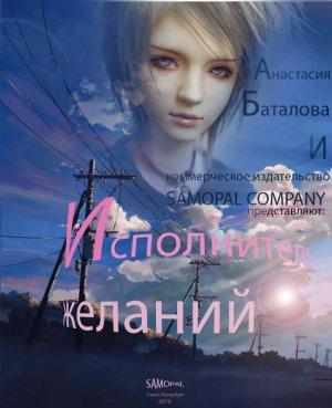 Баталова Александровна. Исполнитель Желаний