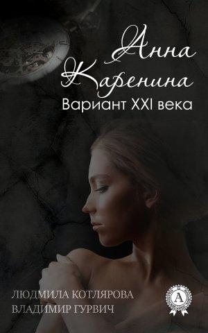 Людмила Котлярова. Анна Каренина. Вариант ХХІ века