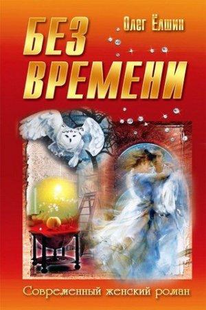 Олег Ёлшин. Без времени