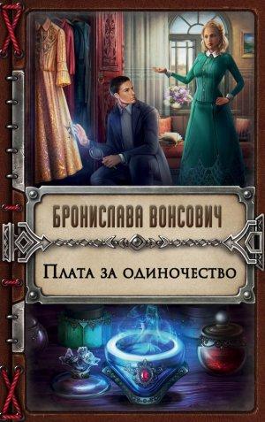 Бронислава Вонсович. Плата за одиночество