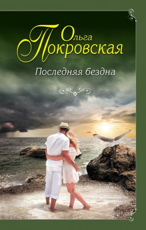 Ольга Покровская. Последняя бездна
