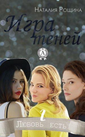 Наталия Рощина. Игра теней