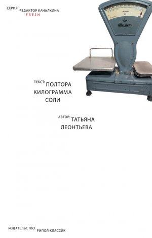 Татьяна Леонтьева. Полтора килограмма соли