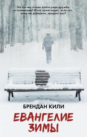 Брендан Кили. Евангелие зимы