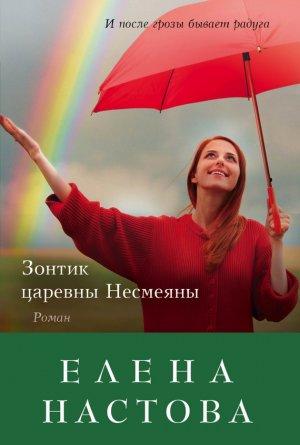 Елена Настова. Зонтик царевны Несмеяны