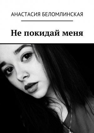 Анастасия Беломлинская. Непокидайменя