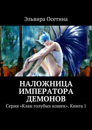 Эльвира Осетина. Наложница императора демонов. Серия «Клан голубых кошек». Книга 1