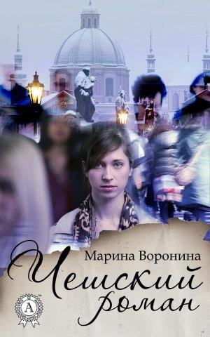 Марина Воронина. Чешский роман