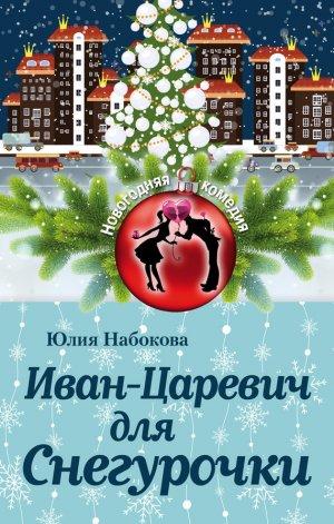 Юлия Набокова. Иван-Царевич для Снегурочки