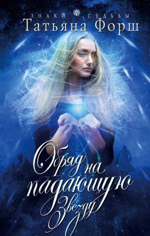 Татьяна Форш. Обряд на падающую звезду