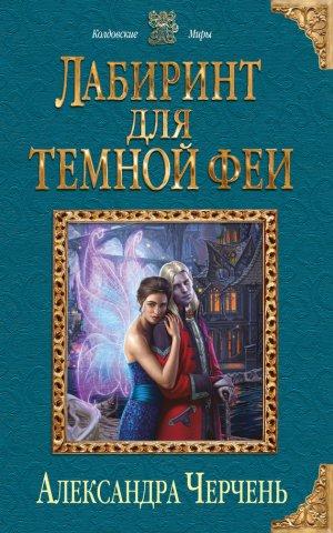 Александра Черчень. Лабиринт для темной феи
