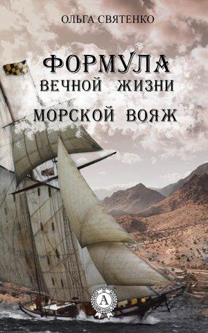 Ольга Святенко. Формула вечной жизни. Морской вояж