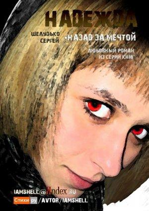 Сергей Шелудько. Назад за мечтой