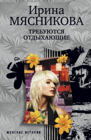 Ирина Мясникова. Требуются отдыхающие