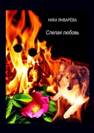 Ника Январёва. Слепая любовь. Лирическая повесть