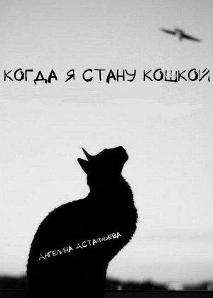 Астафьева Олеговна. Когда я стану кошкой. Часть 1