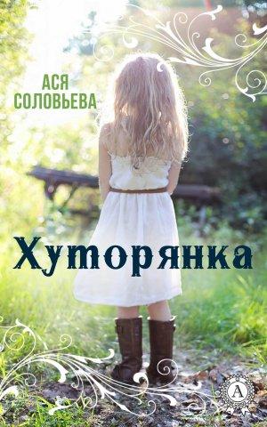 Ася Соловьева. Хуторянка