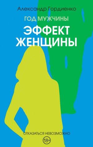 Александр Гордиенко. Год Мужчины. Эффект женщины