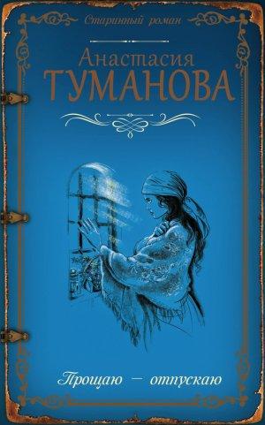 Анастасия Туманова. Прощаю – отпускаю