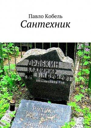 Павло Кобель. Сантехник