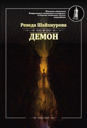 Резеда Шайхнурова. Демон