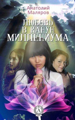 Анатолий Маляров. Любовь в канун Миллениума