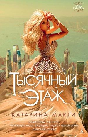 Катарина Макги. Тысячный этаж