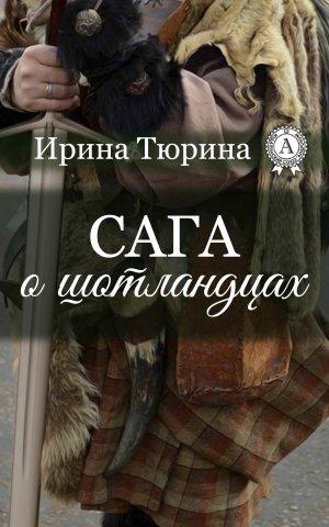Ирина Тюрина. Сага о шотландцах