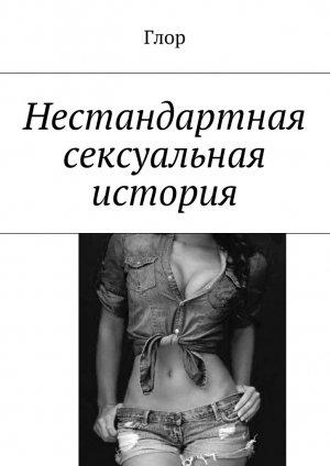 Глор. Нестандартная сексуальная история