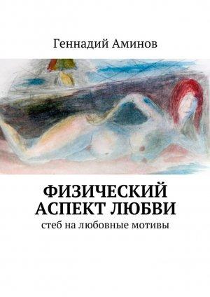 Геннадий Аминов. Физический аспект любви. Стеб налюбовные мотивы