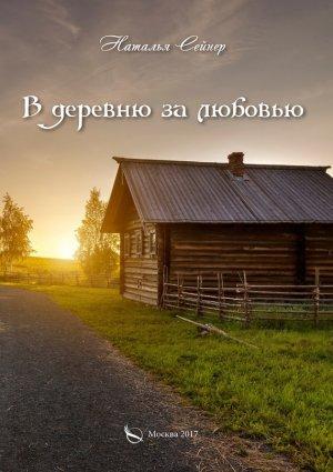 Наталья Сейнер. В деревню за любовью