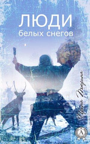 Ирина Тюрина. Люди белых снегов